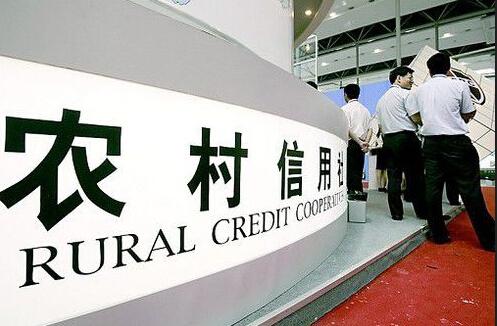 农村信用社贷款要什么条件(申请流程怎么走)
