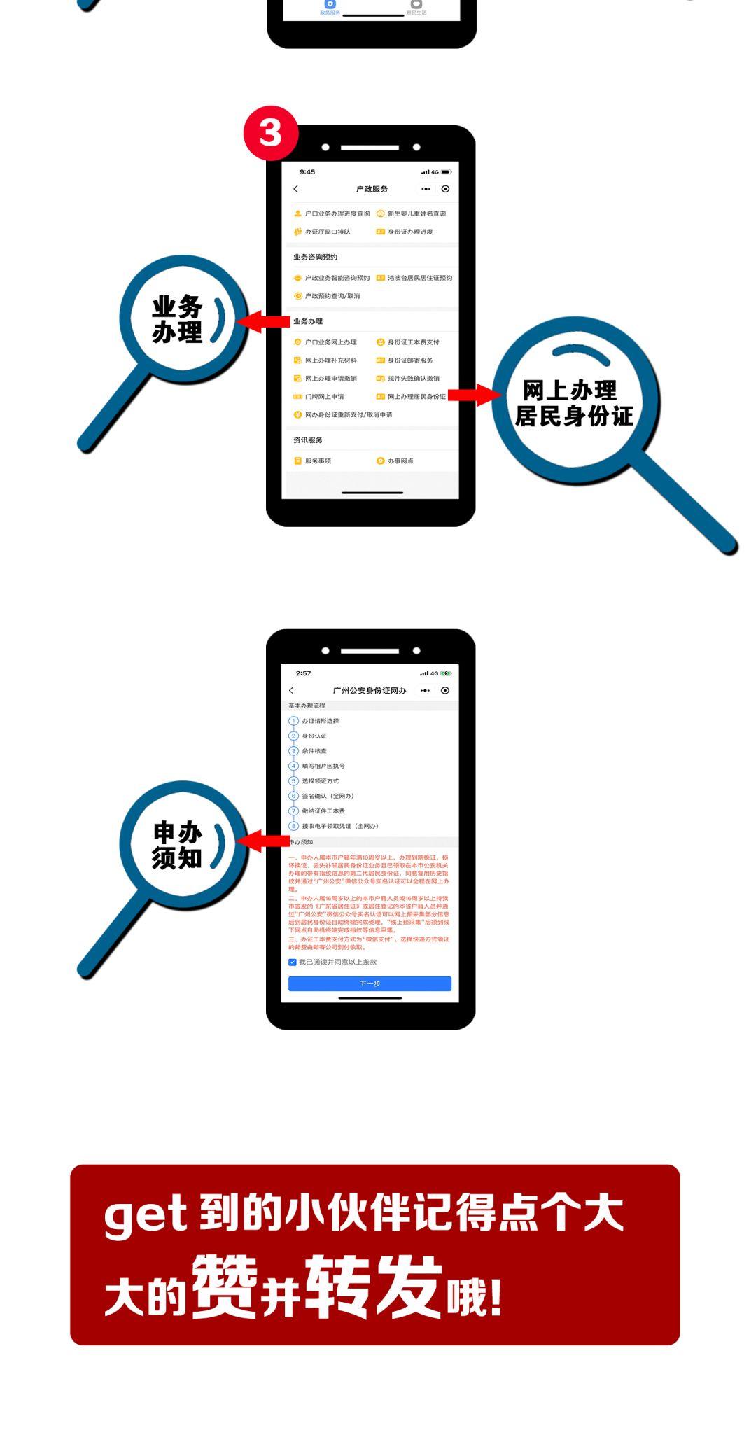 网上自助办理身份证(身份证网上办理流程)