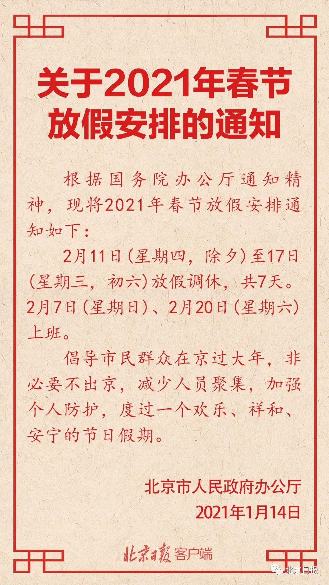 春节假期几天(国家规定春节多少天假)