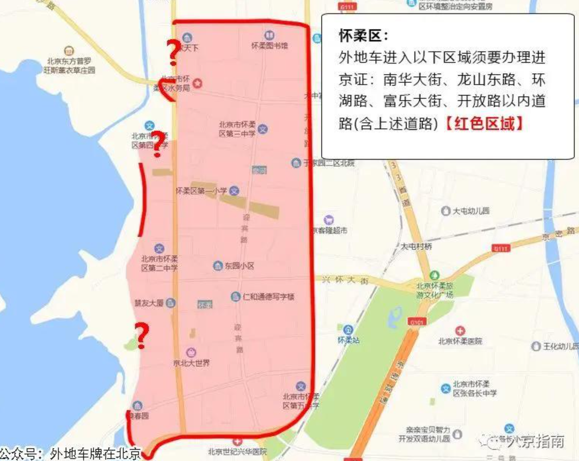 北京限行规则(私家车去北京注意事项)