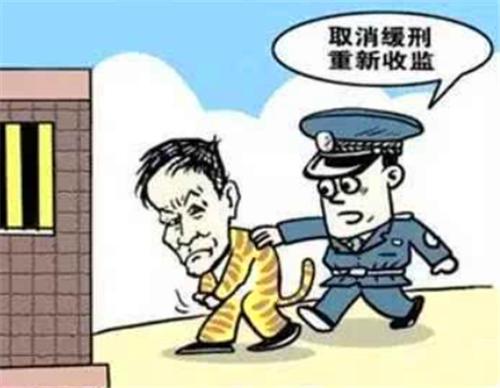 判刑缓刑是什么意思(缓刑就是不用坐牢吗)