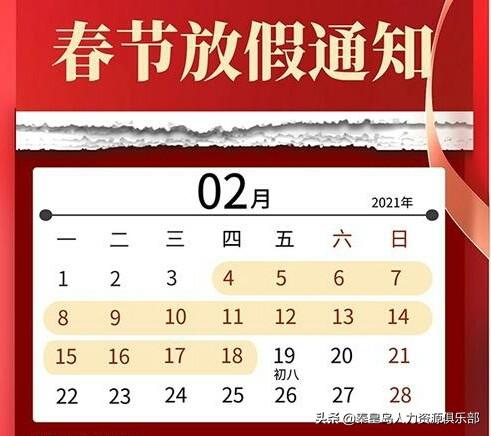 春节放假通知怎么写(春节放假通知模板范文)