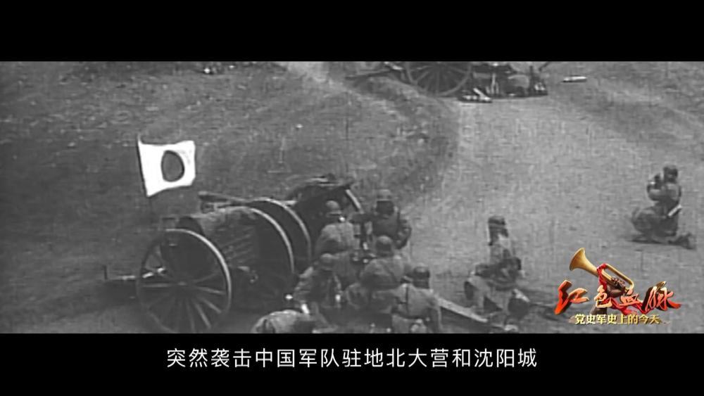 九一八事变纪念日(1931年9月18日事变)