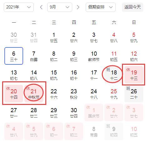 2021年中秋节放假安排(超详细的解说)