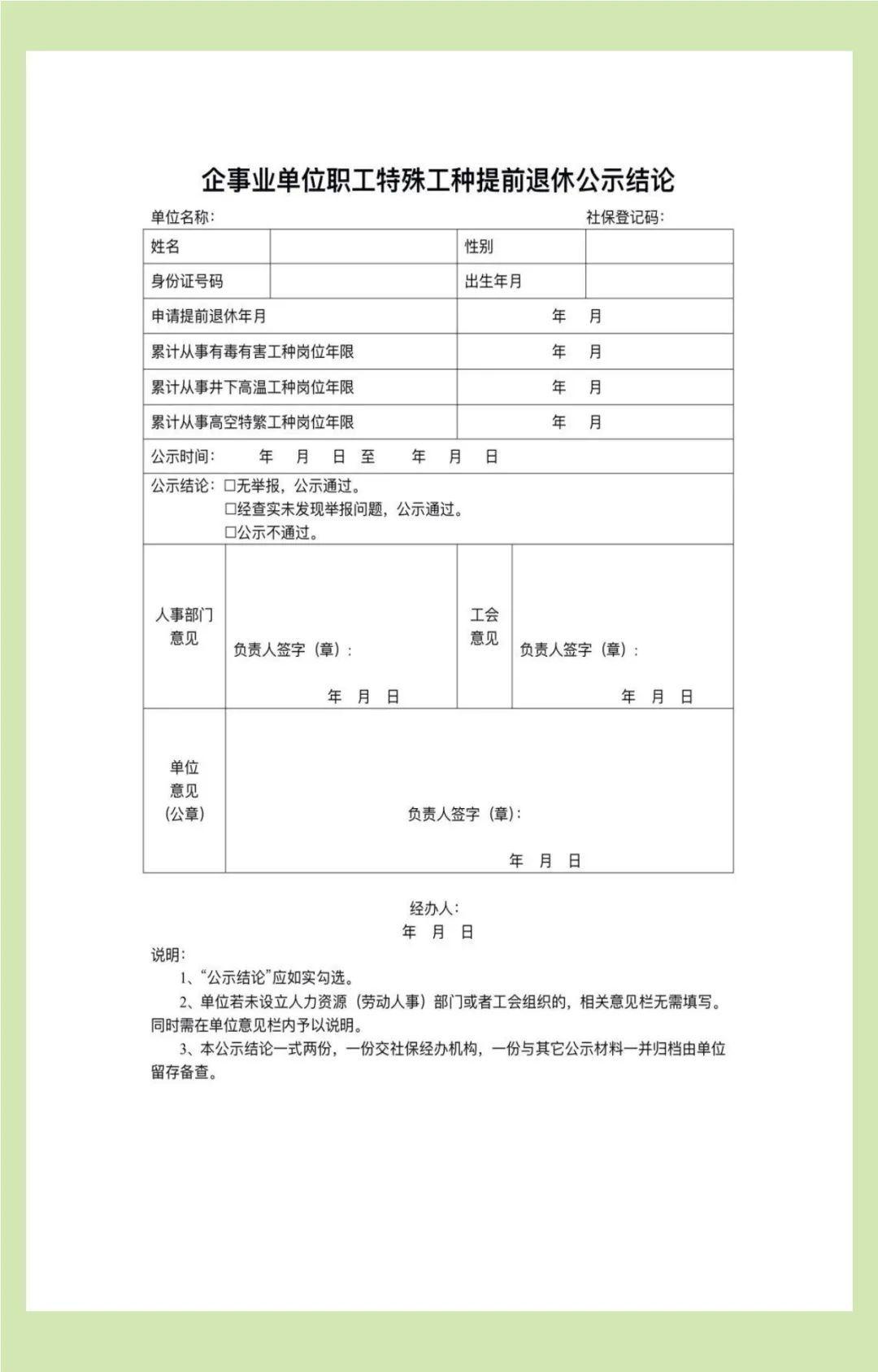 最新退休年龄新规定(特殊工种退休最新规定2021年)