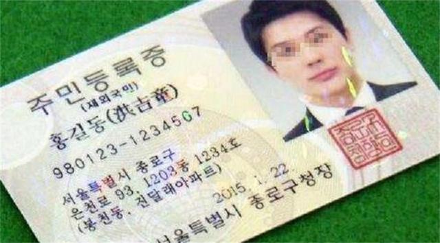 韩国身份证号码与姓名(韩国身份证图片)