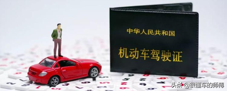 小汽车驾驶证有效期几年(驾驶证长期的是多少年)