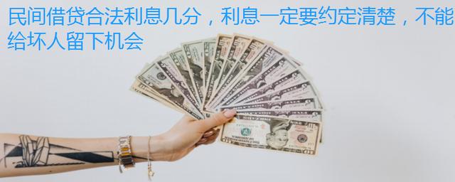 借款利息多少合法(还呗借一万一年利息多少)