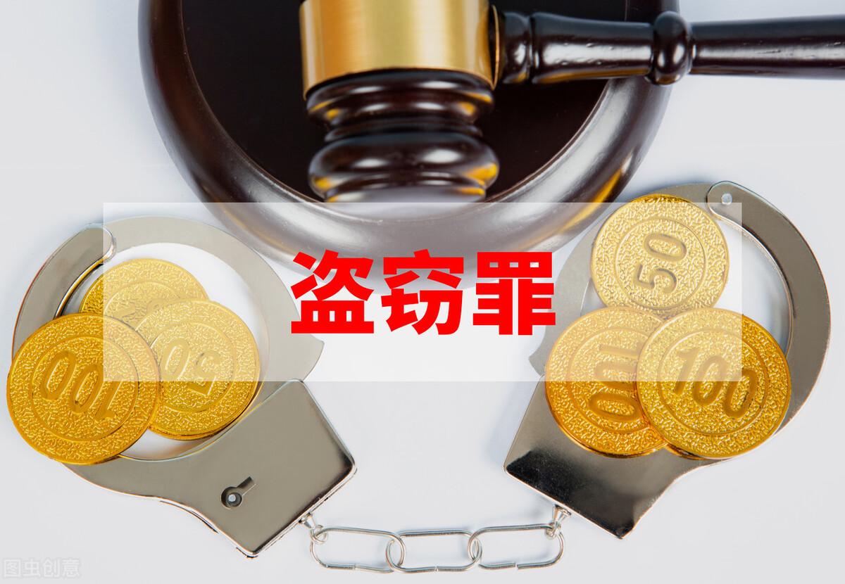 盗窃罪的金额是多少(盗窃罪量刑标准2021)