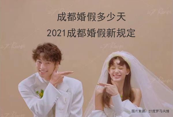 国家规定婚假几天(2021年成都婚假新政策)