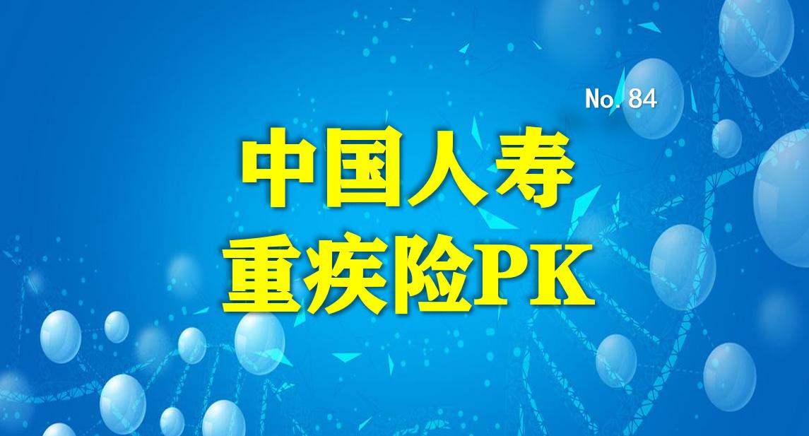 中国人寿大病保险(人寿保险重大疾病险介绍)