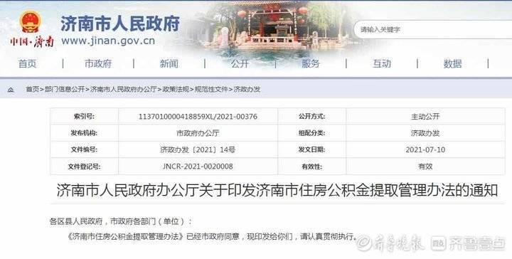 济南市住房公积金提取管理实施细则