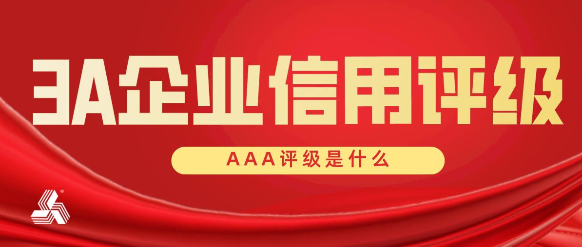 企业信用等级aaa证书是什么(3A认证认证办理教程)