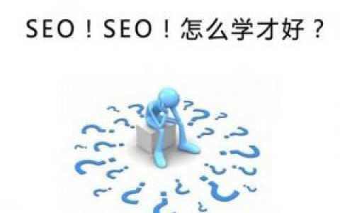 网页SEO关键词优化入门,看这一篇就够了