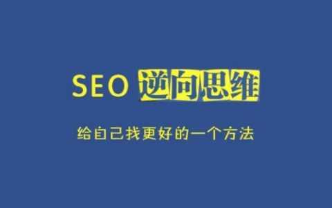 高质量内容创作的9个seo技巧!你知道几个?
