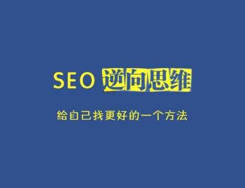 【绵阳SEO】网站优化内容创新_新站排名绝非偶然