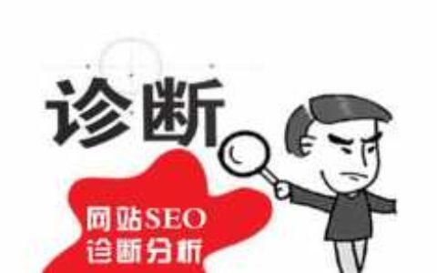 云南SEO:网站优化长期没排名原因是什么?