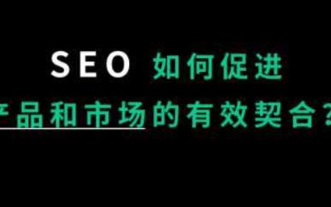 北京网络公司:SEO日常工作有哪些指标?