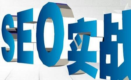「seo辉煌电商平台」seo 白帽 黑帽