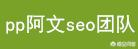 「seo个人培训」seo技术培训学多长时间