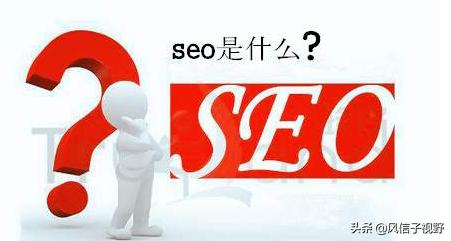 「seo学费多少钱」SEO优化推广软件信任黔文科技