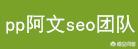 「巧说seo论坛」seo软件选择火星推荐