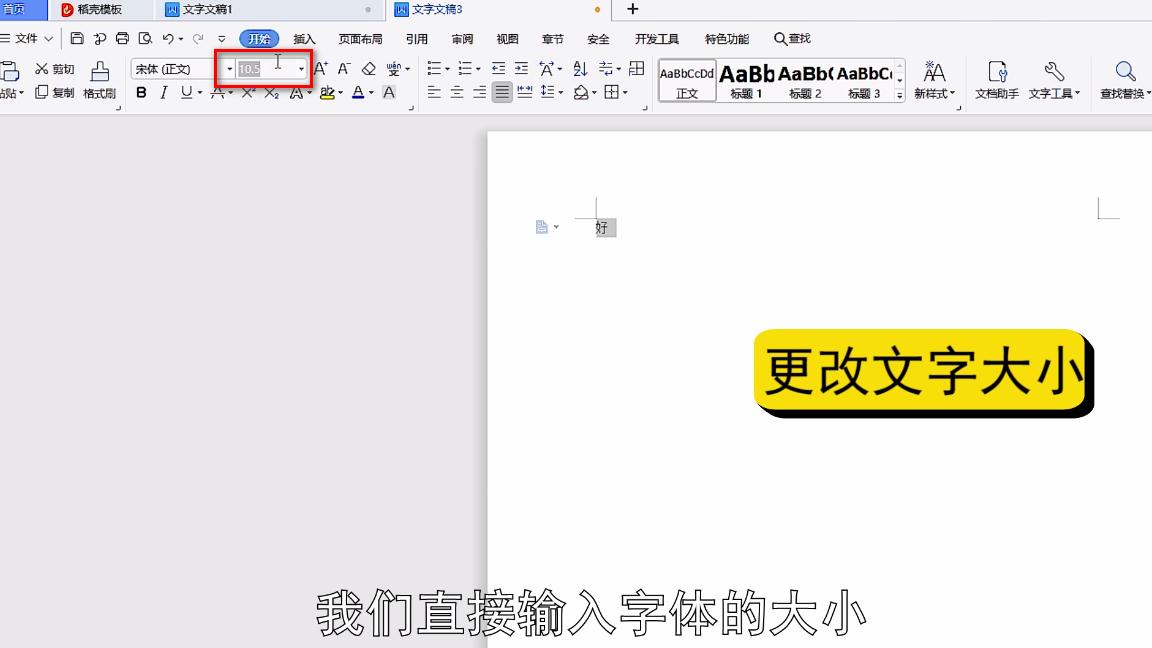 打印字体大小怎么设置(更改文字大小的2种方法)