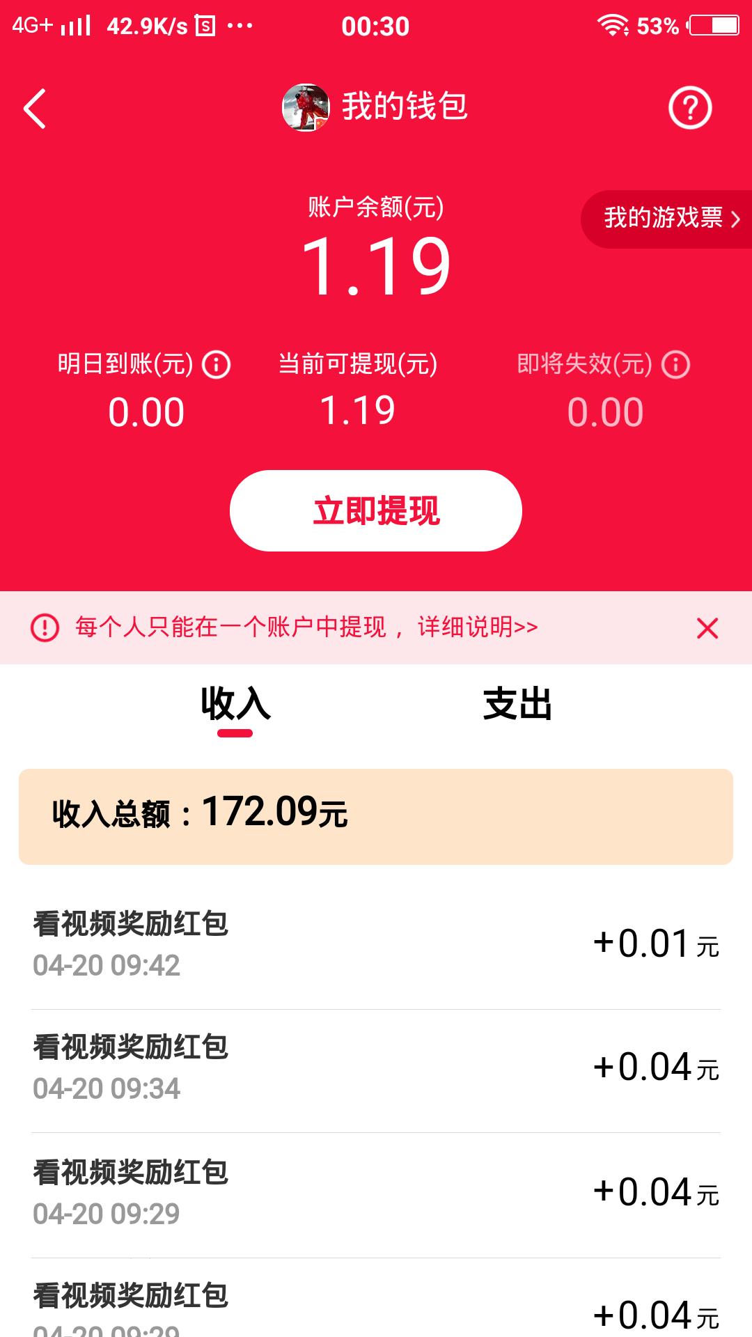 赚钱的app哪个最靠谱(公认最靠谱的5个赚钱app)