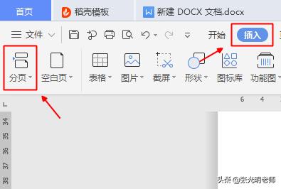 wps怎么单独设置一页为横向(图解横向排版设置)