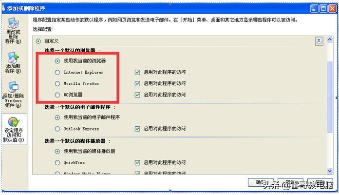 电脑怎么改默认浏览器(浏览器默认网页的设置)