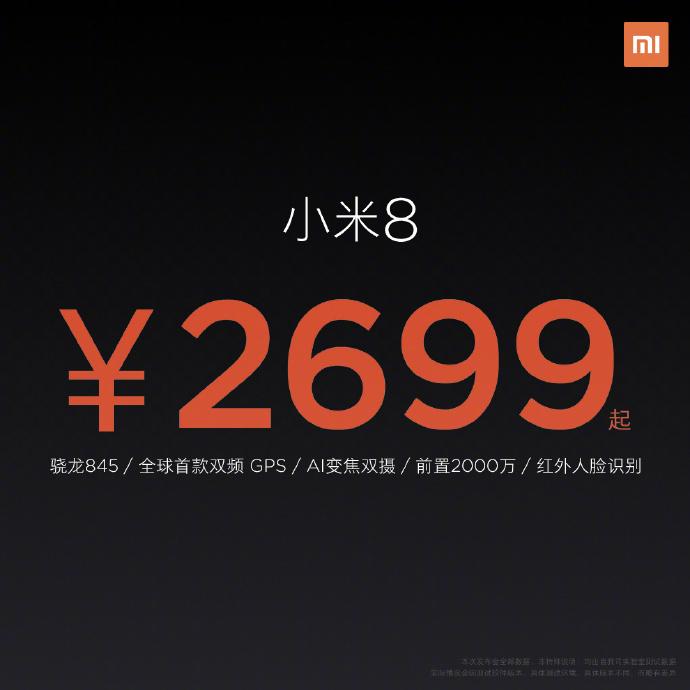 小米8价位配置参数详情(小米8手机配置介绍和报价)