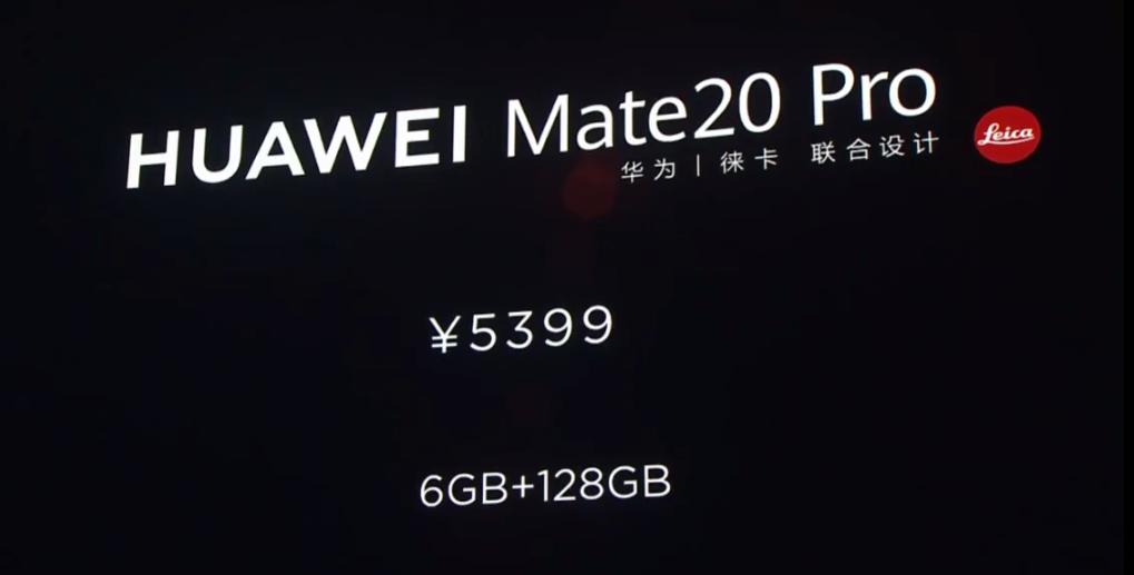 华为mate20发布会价格(华为mate20参数配置及上市价)