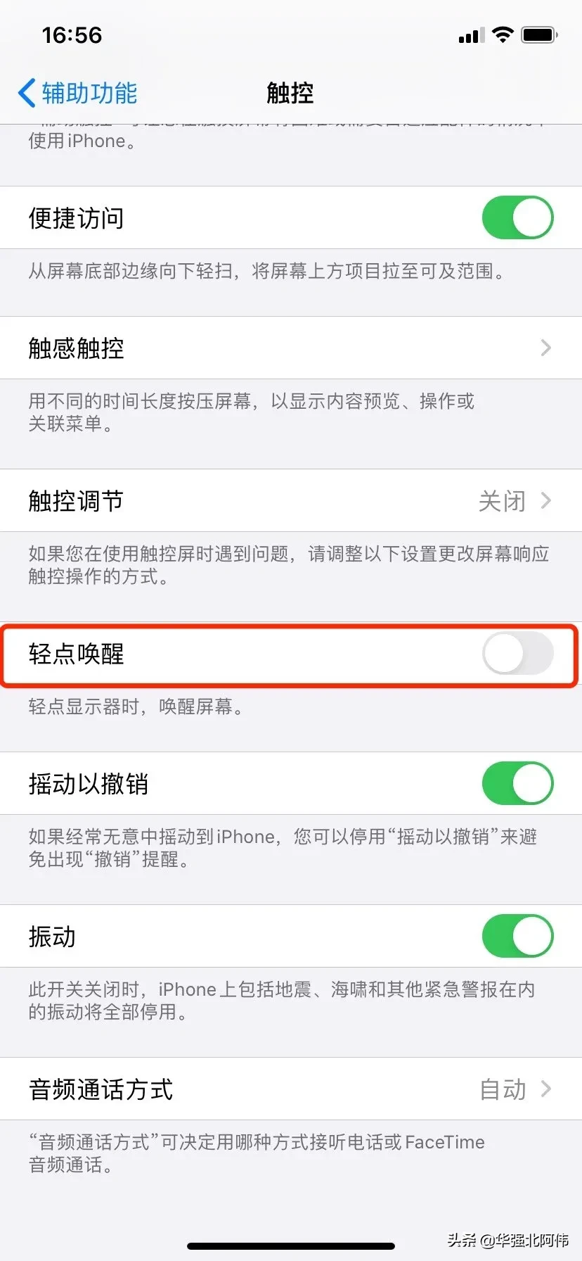 iphone点击屏幕唤醒怎么关闭(屏幕唤醒功能设置攻略)