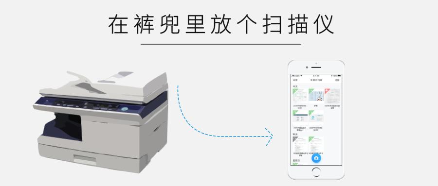 手机扫描软件哪个好用(公认最实用的扫描软件)