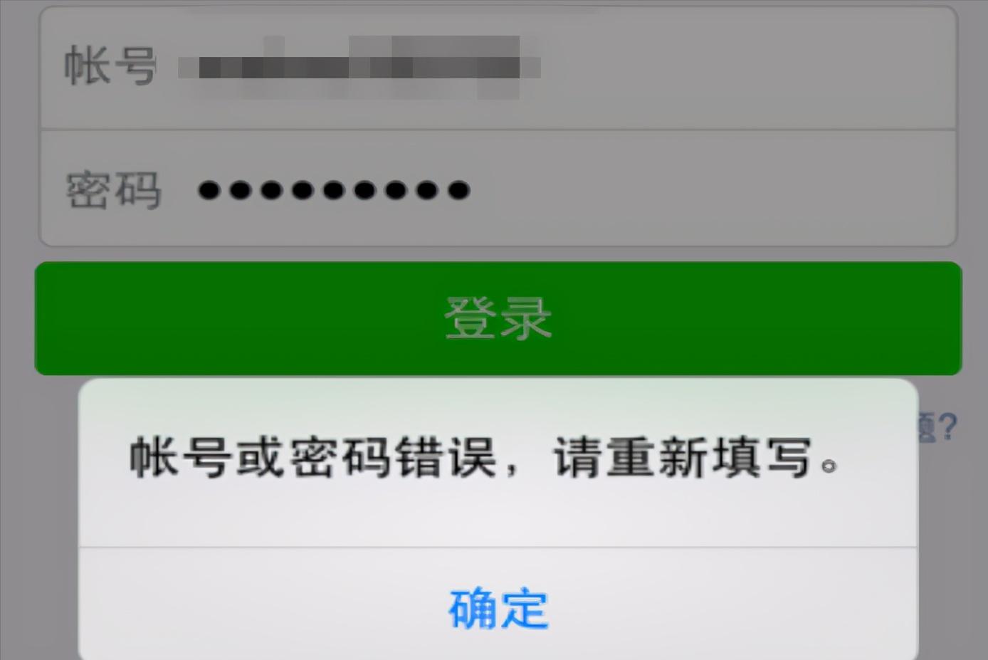怎么找回微信密码和账号(教你10秒找回微信账号和密码)
