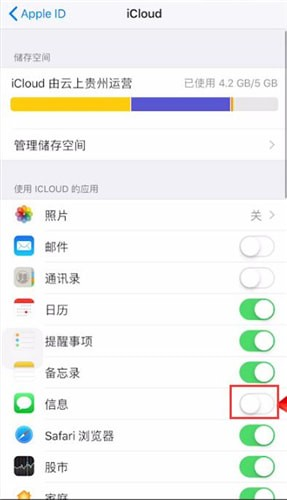苹果手机如何设置短信转移接收(图示4步设置好短信转移)