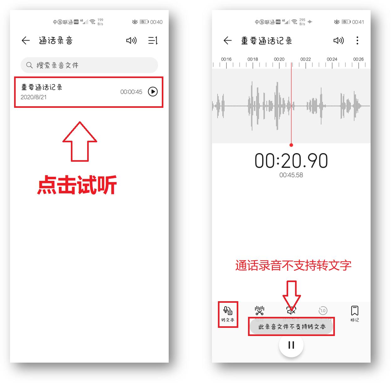 苹果手机接打电话怎么录音(苹果手机录音步骤及技巧)
