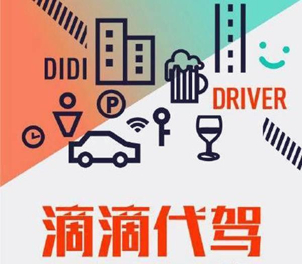 滴滴代驾司机怎么收费(注册滴滴代驾司机要求和步骤)