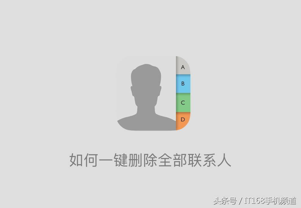 怎么一次性删除苹果手机通讯录(一键删除通讯录所有好友)