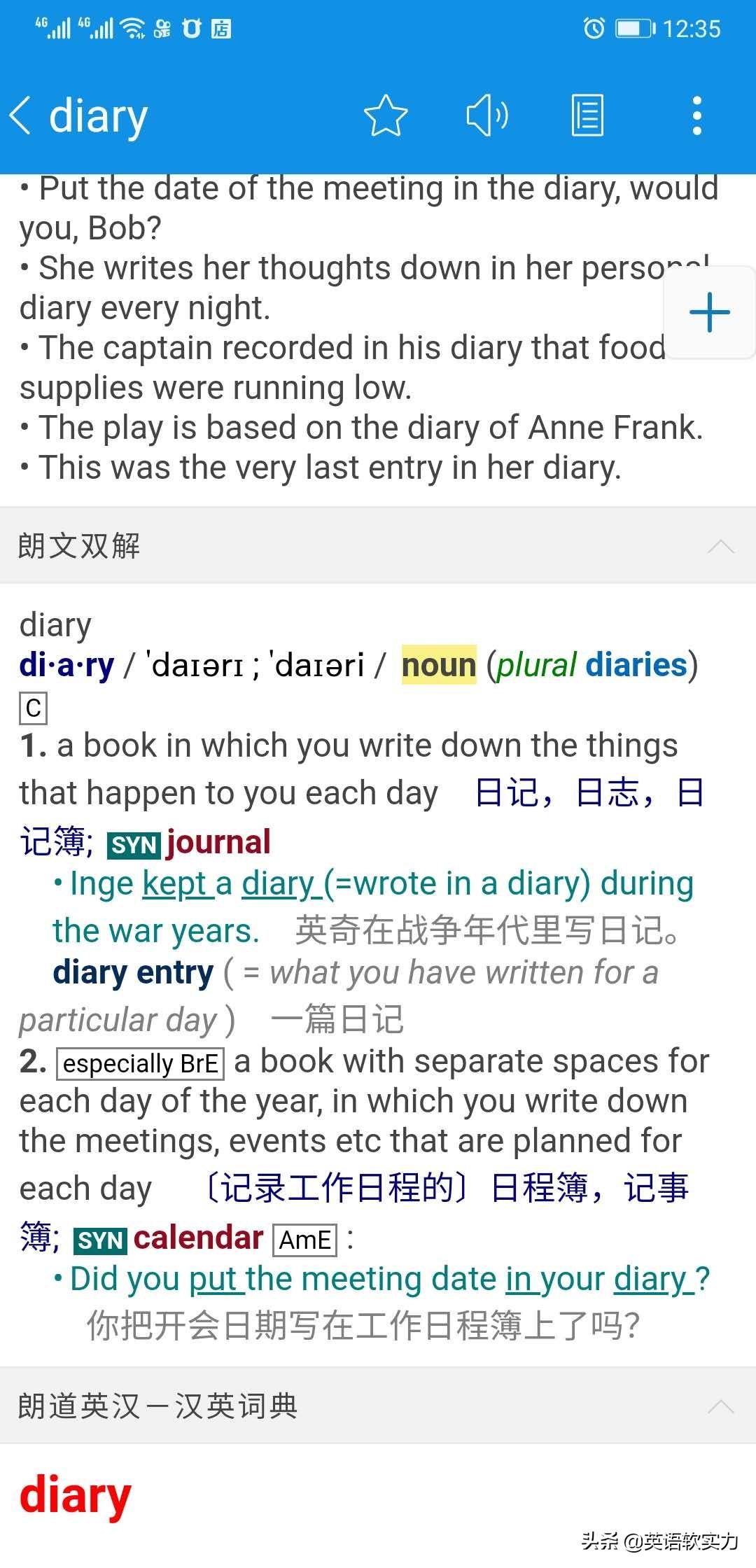 英语词典软件哪个好(公认最实用的英语词典软件)