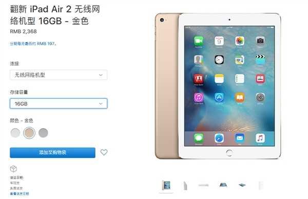 苹果air2官网价格多少(iPadAir 2参数配置和官网报价)