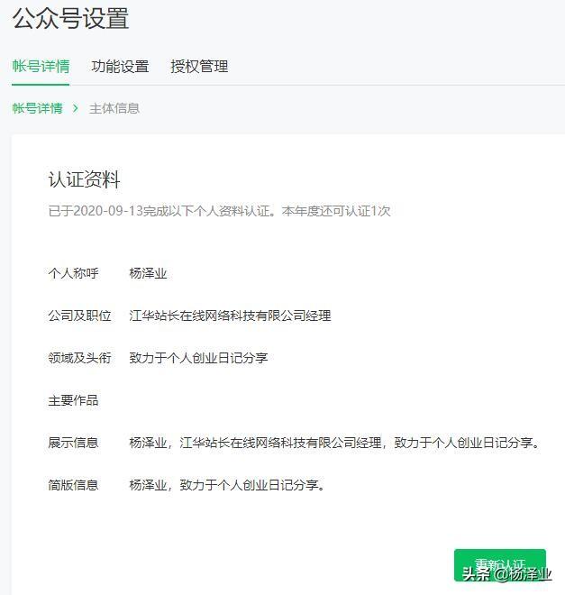 微信怎么做公众号免费(免费注册公众号步骤流程)