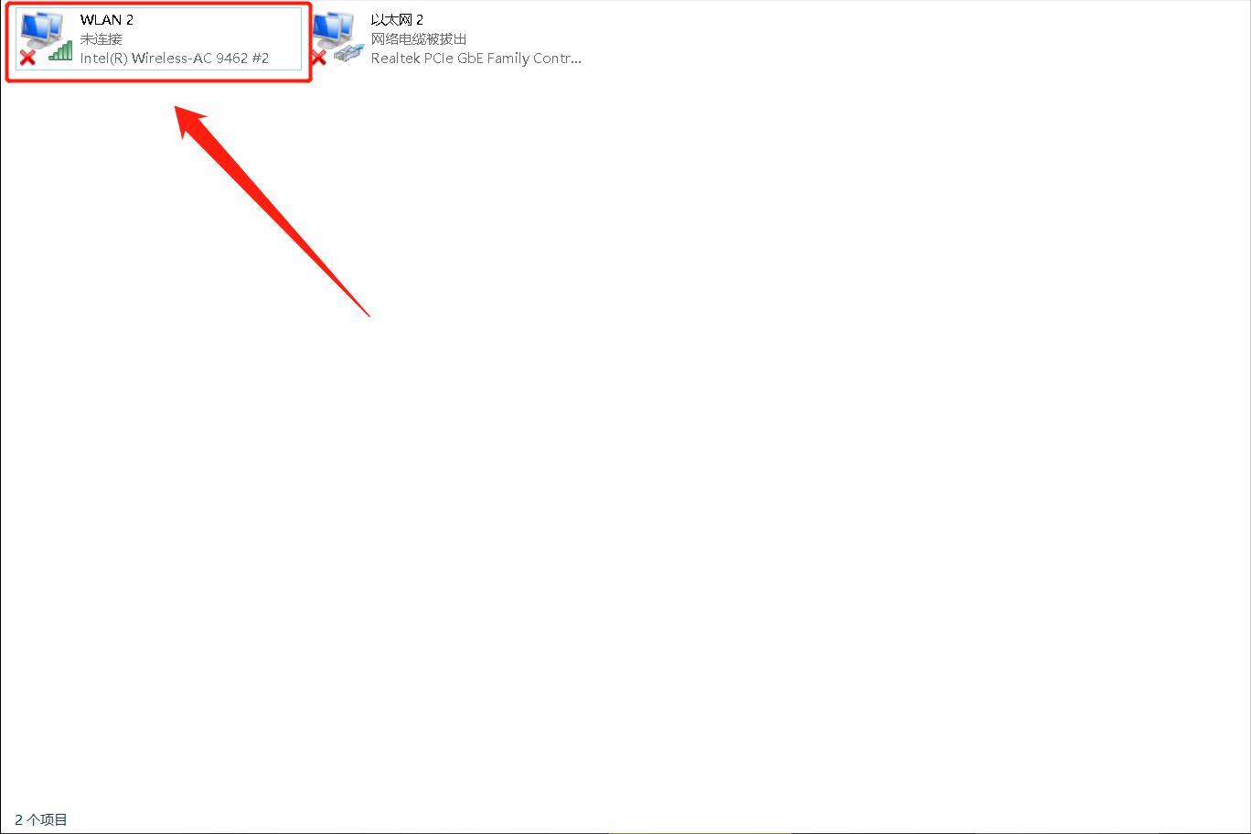 电脑连接不上网络红叉怎么办(叉号故障原因和解决法)