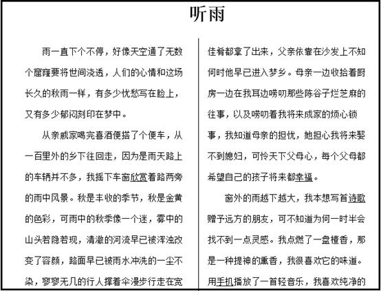 word分栏如何加分割线(文档设置分栏分割线教程)