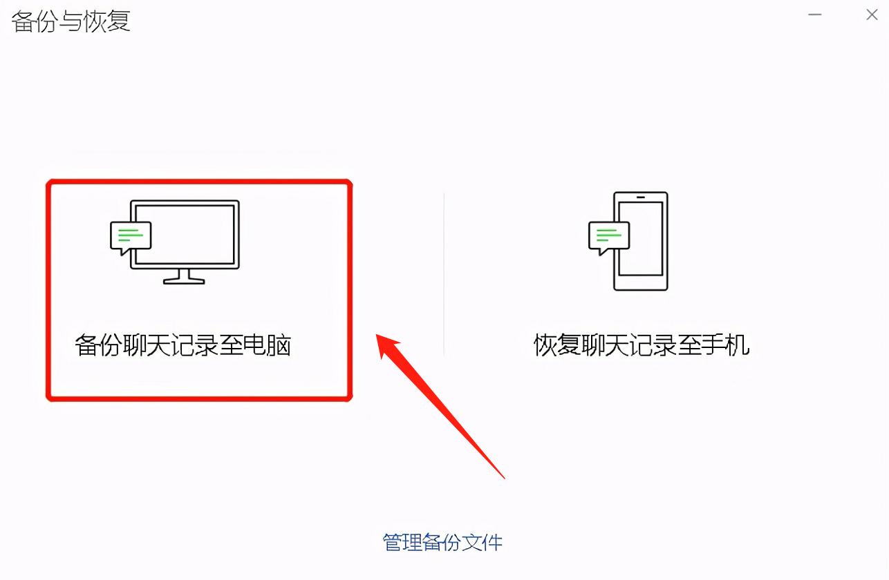 怎么把微信备份到新手机(教你备份聊天记录到新机)