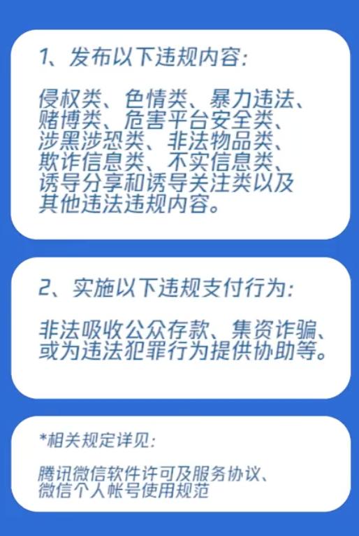 微信被限制登录怎么办(解除微信被限制登录的步骤图)