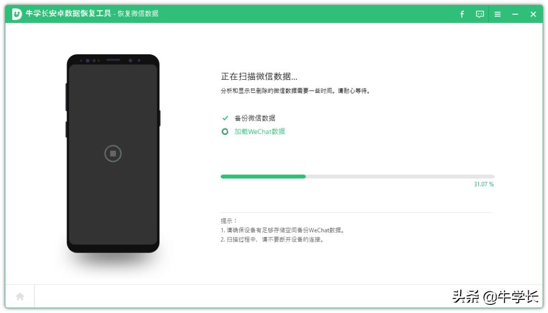 小米手机怎么恢复微信聊天记录(图解4步找回微信聊天记录)