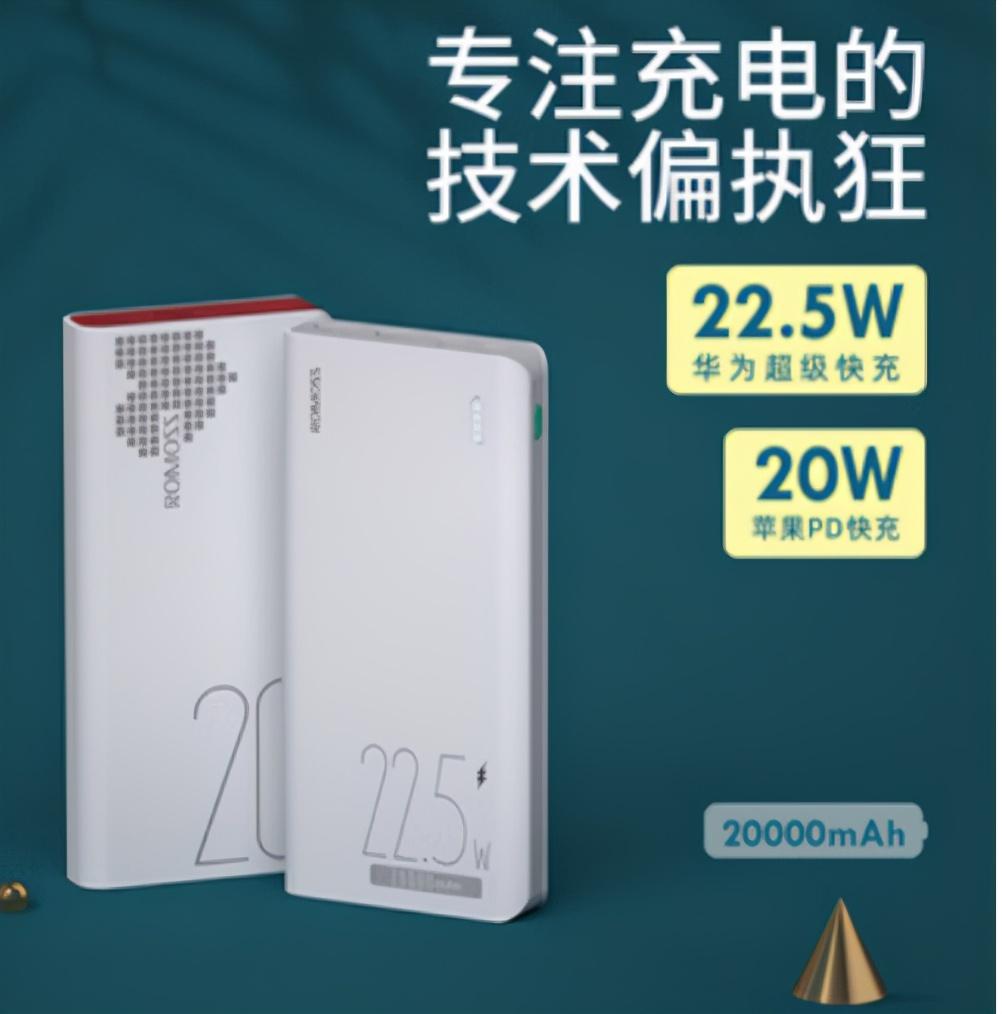 充电宝罗马仕和品胜哪个好(两款充电宝品牌排名和优劣势分析)