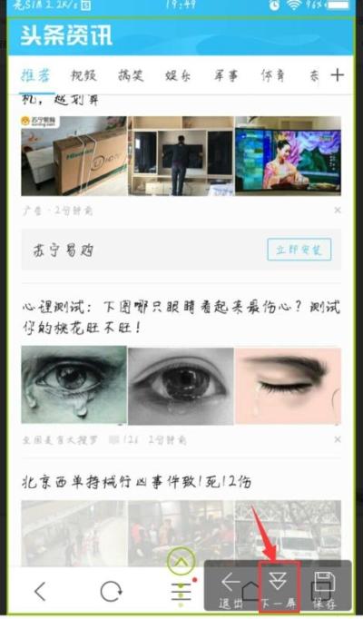 vivo手机截屏有几种方法(揭晓这6种截屏方法)