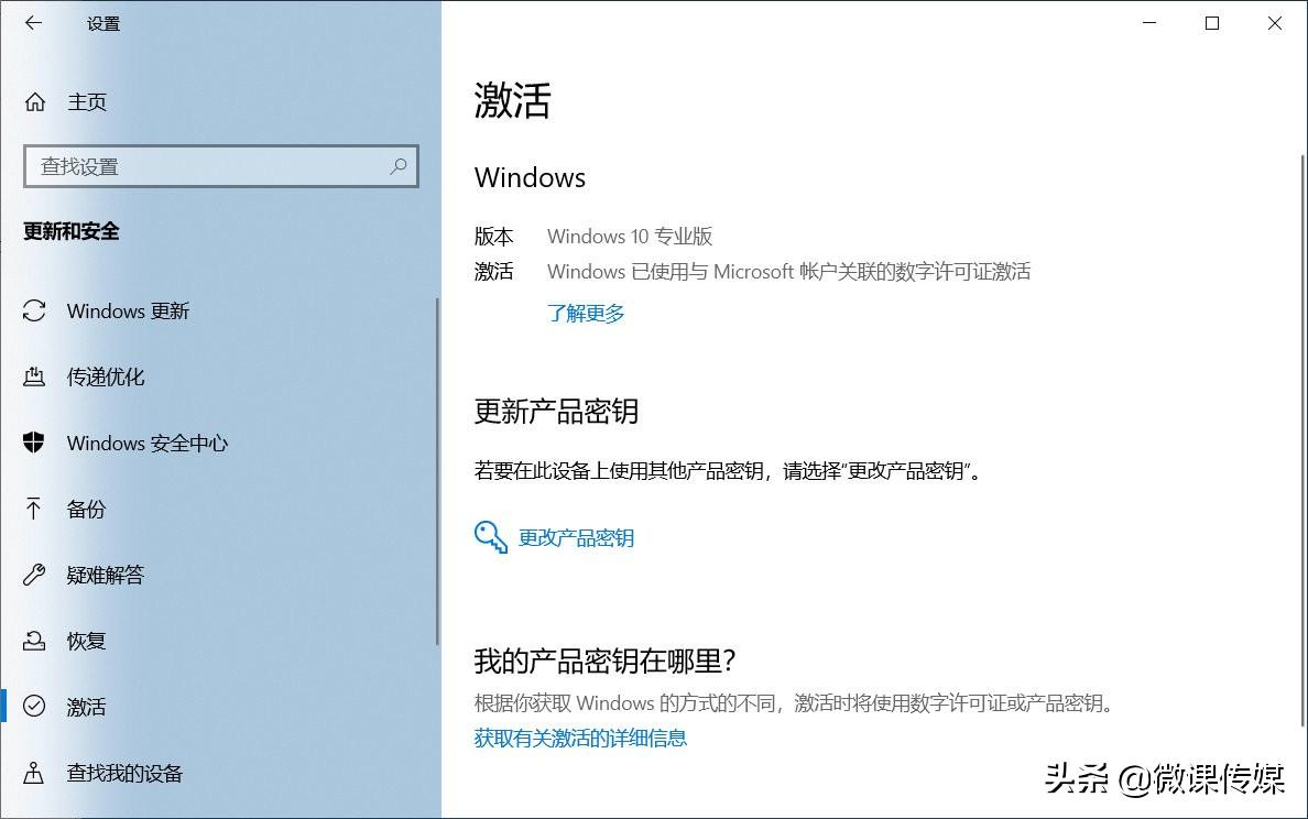 windows产品密钥怎么获得(分享windows10家庭版密钥)